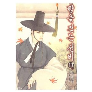 (韓国漫画:マンガ)夜を歩く士 13巻 / ハン・スンヒ 9788926349755|seoul4