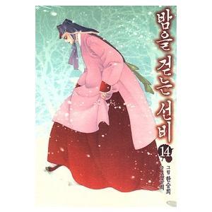 (韓国漫画:マンガ)夜を歩く士 14巻 / ハン・スンヒ 9788926351130|seoul4