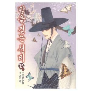 (韓国漫画:マンガ)夜を歩く士 15巻 / ハン・スンヒ 9788926352281|seoul4