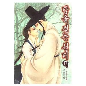 (韓国漫画:マンガ)夜を歩く士 17巻 / ハン・スンヒ 9788926360385|seoul4