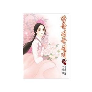 (韓国漫画:マンガ)夜を歩く士 18巻 / ハン・スンヒ 9788926363218|seoul4