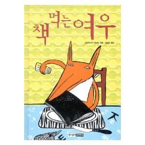 [韓国雑貨]韓国絵本 *本食べるキツネ* (韓国語版)[韓国 絵本][韓国 お土産][可愛い][かわいい]|seoul4