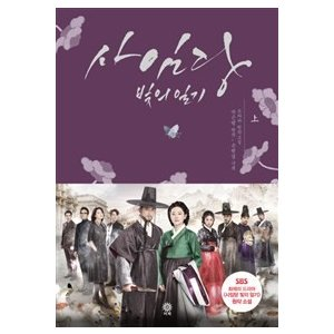 (韓国書籍)『師任堂(サイムダン),色の日記 』上 (SBS韓国ドラマ) [韓国 ドラマ]|seoul4