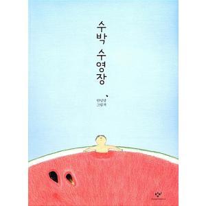 [韓国雑貨]韓国絵本 *すいかプール* (韓国語版)[韓国 絵本][韓国 お土産][可愛い][かわいい]|seoul4