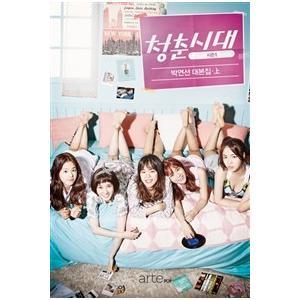 (韓国書籍)青春時代 シナリオ集 上巻(シーズン 1) (JTBC韓国ドラマ)|seoul4