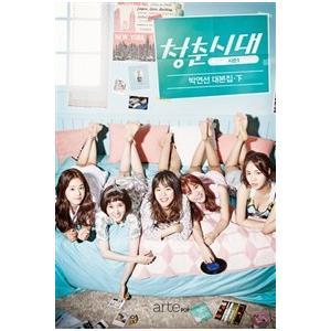 (韓国書籍)青春時代 シナリオ集 下巻(シーズン 1) (JTBC韓国ドラマ) [韓国 ドラマ]|seoul4