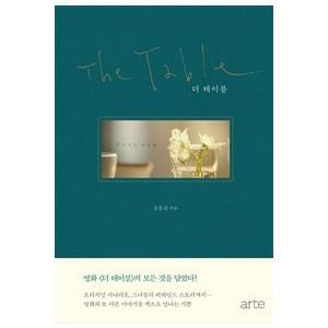 (韓国書籍) (映画原作)The Table|seoul4