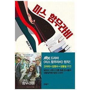 (韓国書籍)『ミス・ハンムラビ』 (JTBC韓国ドラマ)|seoul4