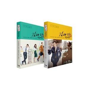 [韓国雑貨](書籍:本)キム課長職場白書(KBS韓国ドラマ)(表紙2種で1種ランダム発送)|seoul4