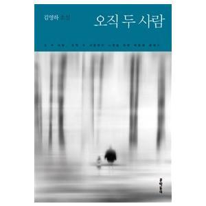 (韓国書籍)ただ二人(キム・ヨンハ著)|seoul4
