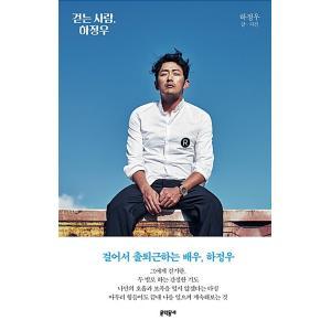 (韓国書籍)歩く人、ハ・ジョンウ (ハ・ジョンウ著) seoul4