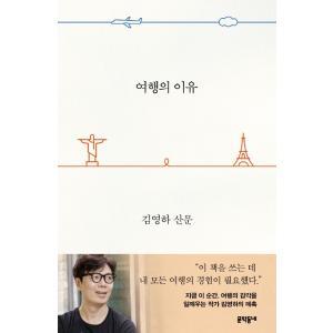 (韓国書籍) 旅行の理由 (キム・ヨンハ著) seoul4