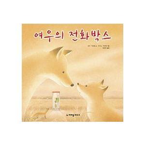[韓国雑貨]韓国絵本 *キツネの電話ボックス* (韓国語版)[韓国 絵本][韓国 お土産][可愛い][かわいい]|seoul4