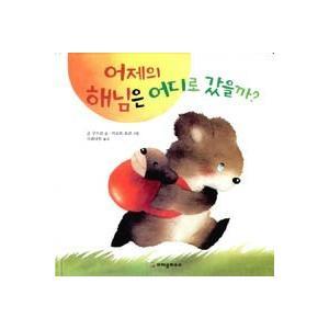 [韓国雑貨]韓国絵本 *きのうのおひさま、どこにいったの?* (韓国語版)[韓国 絵本][韓国 お土産][可愛い][かわいい]|seoul4
