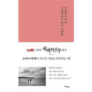 (韓国書籍)愛よりももっと愛するという言葉があれば[ドラマ「ハベクの新婦」に出た本]|seoul4
