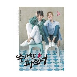 (韓国書籍)『怪しいパートナー 』フォトエッセイ (SBS韓国ドラマ) [韓国 ドラマ]|seoul4