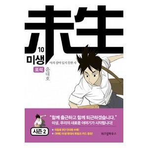 [韓国雑貨] (韓国漫画:マンガ) 未生 [まだ生きていない者:布石(シーズン2)] 10巻|seoul4