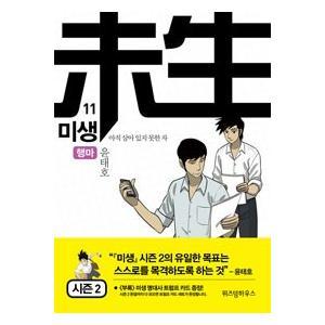 [韓国雑貨](韓国漫画:マンガ) 未生[まだ生きていない者:布石(シーズン2)]11巻|seoul4