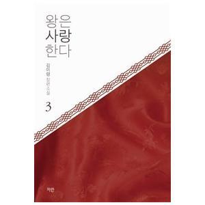 (韓国書籍)『王は愛している 』3 (MBC韓国ドラマ) [韓国 ドラマ]