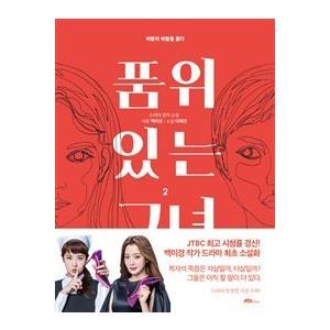 (韓国書籍)『品位のある彼女』1 (JTBC韓国ドラマ)|seoul4