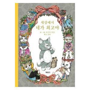 [韓国雑貨]韓国絵本 *世の中で君が最高だ* (韓国語版)[韓国 絵本][韓国 お土産][可愛い][かわいい]|seoul4