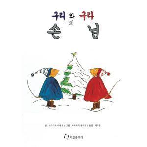 [韓国雑貨]韓国絵本 *ぐりとぐらのおきゃくさま (韓国語版)*[韓国 絵本][韓国 お土産][可愛い][かわいい]|seoul4