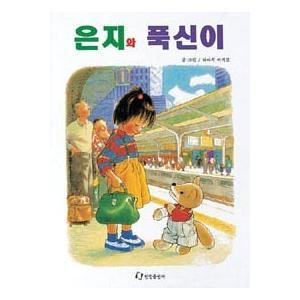 [韓国雑貨]韓国絵本 *こんとあき(ウンジとフクシン)* (韓国語版)[韓国 絵本][韓国 お土産][可愛い][かわいい]|seoul4
