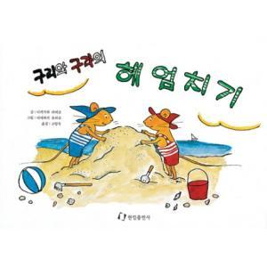 [韓国雑貨]韓国絵本 *ぐりとぐらのかいすいよく (韓国語版)*[韓国 絵本][韓国 お土産][可愛い][かわいい]|seoul4