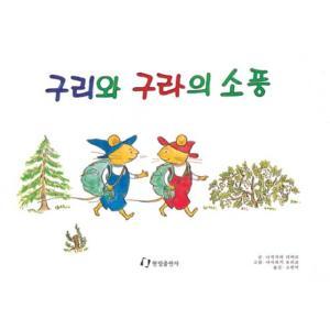 [韓国雑貨]韓国絵本 *ぐりとぐらのえんそく (韓国語版)*[韓国 絵本][韓国 お土産][可愛い][かわいい]|seoul4