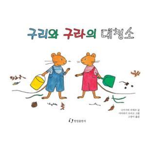 [韓国雑貨]韓国絵本 *ぐりとぐらのおおそうじ (韓国語版)*[韓国 絵本][韓国 お土産][可愛い][かわいい]|seoul4