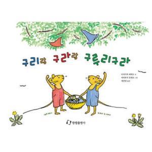 [韓国雑貨]韓国絵本 *ぐりとぐらとくるりくら (韓国語版)*[韓国 絵本][韓国 お土産][可愛い][かわいい]|seoul4