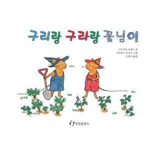 [韓国雑貨]韓国絵本 *ぐりとぐらのすみれちゃん (韓国語版)*[韓国 絵本][韓国 お土産][可愛い][かわいい]|seoul4