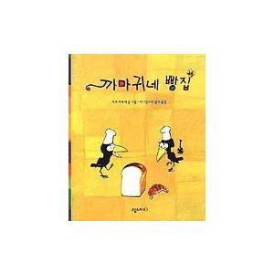 [韓国雑貨]韓国絵本 *カラスくんのパン屋* (韓国語版)[韓国 絵本][韓国 お土産][可愛い][かわいい]|seoul4