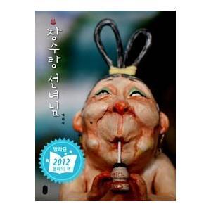 [韓国雑貨]韓国絵本 *銭湯の天女さま* (韓国語版)[韓国 絵本][韓国 お土産][可愛い][かわいい]|seoul4
