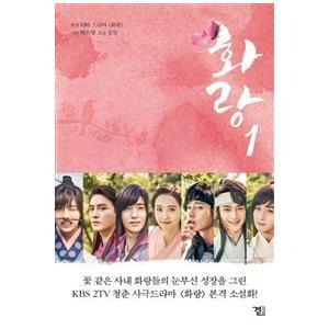 (韓国書籍)『花郎 』1 (KBS韓国ドラマ) [韓国 ドラマ]|seoul4