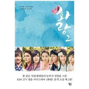 (韓国書籍)『花郎 』2 (KBS韓国ドラマ) [韓国 ドラマ]|seoul4