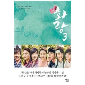 (韓国書籍)『花郎 』3 (KBS韓国ドラマ) [韓国 ドラマ]|seoul4