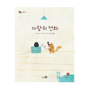 [韓国雑貨]韓国絵本 *リス電話* (韓国語版)[韓国 絵本][韓国 お土産][可愛い][かわいい]|seoul4