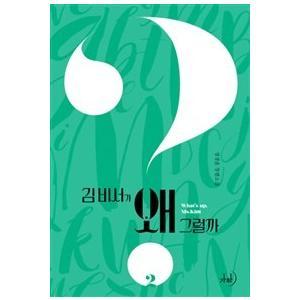 (韓国書籍)『キム秘書がなぜそうか』2 (TVN韓国ドラマ)|seoul4