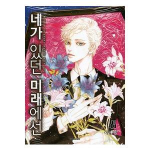 (韓国漫画:マンガ) 君がいた未来では 8巻 / イ・シヨン 9791133406241|seoul4