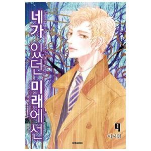 (韓国漫画:マンガ) 君がいた未来では 9巻 / イ・シヨン 9791133414314|seoul4