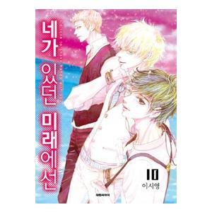 (韓国漫画:マンガ) 君がいた未来では 10巻 / イ・シヨン 9791133422227|seoul4