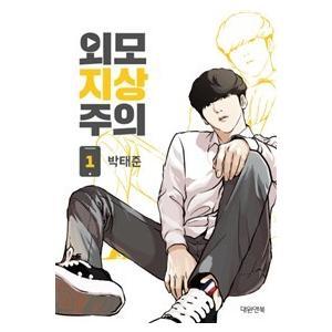 [韓国雑貨](韓国漫画:マンガ)外見至上主義 1|seoul4
