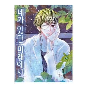 (韓国漫画:マンガ) 君がいた未来では 7巻 / イ・シヨン 9791157547067|seoul4