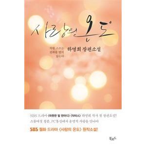 (韓国書籍)『愛の温度-善良なスープは電話を受けない』 (SBS韓国ドラマ)|seoul4