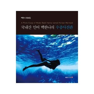 (写真集)国産人魚パク・ハンナの水中写真館|seoul4