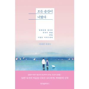 (韓国書籍)すべての瞬間が君だった[ドラマ「キム秘書がなぜそうか」に出た本]|seoul4