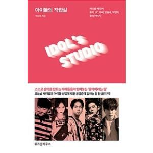 (韓国書籍)芸能人の仕事部屋 (パク・ヒア著)|seoul4