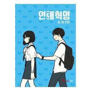 [韓国雑貨](韓国漫画:マンガ)恋愛革命 3|seoul4