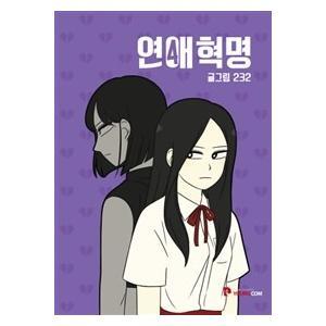 [韓国雑貨](韓国漫画:マンガ)恋愛革命 4|seoul4